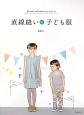 直線縫いの子ども服 90・100・110・120cmの4サイズ