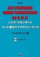 ジャズ・スタンダード・コード進行マイナスワン・ブック《In C,B♭,E♭》 コール・ポーター編 CD付 (6)