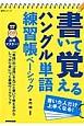 書いて覚える ハングル単語練習帳ベーシック NHK出版CDブック 書いた人だけ上手くなる!