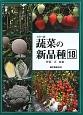 蔬菜の新品種<カラー版> 2013 (18)