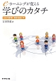 eラーニングが変える学びのカタチ 日本の教育に革命を起こす