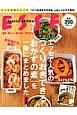 ESSE Special edition エッセで人気の「つくりおきできるおかずの素」を一冊にまとめました<決定版> とっておきシリーズ 「つくりおきおかずの素」人気レシピが大集合!