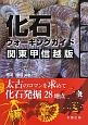 化石ウォーキングガイド<関東甲信越版> 太古のロマンを求めて化石発掘28地点