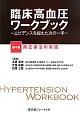 臨床高血圧ワークブック 降圧療法の実践 エビデンスを超えた次の一手(4)