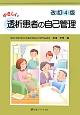 やさしい透析患者の自己管理<改訂4版>