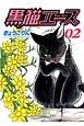 黒猫エース (2)