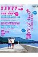 ちょこっと旅 月刊SAVVY別冊<完全保存版> 1泊2日 大阪・神戸・京都から行く 日帰りもあるよ! (5)