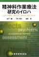 精神科作業療法研究のイロハ エビデンスを探し 読みこなし 臨床研究に役立てるた