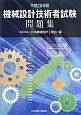 機械設計技術者試験 問題集 平成25年