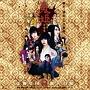 『鬼姫』 2012 音樂集