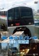 東京モノレール運転席展望 モノレール浜松町 ⇔ 羽田空港第2ビル(往復)