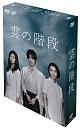 雲の階段 DVD-BOX