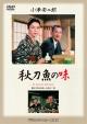 あの頃映画 松竹DVDコレクション 秋刀魚の味