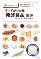 すべてがわかる!「発酵食品」事典 基礎知識や解説はもちろん、レシピからお取り寄せまで