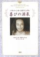 パラマハンサ・ヨガナンダの 喜びの源泉 叡知シリーズ