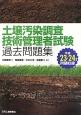 土壌汚染調査技術管理者試験過去問題集 平成23・24年度問題収録
