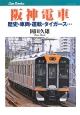 阪神電車 歴史・車両・運転・タイガース・・・