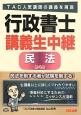 行政書士 講義生中継 民法<第4版> TAC人気講師の講義を再現