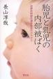 胎児と乳児の内部被ばく 国際放射線防護委員会のカラクリ