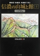 信濃の山城と館 上伊那編 縄張図・断面図・鳥瞰図で見る(5)