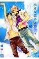 小さな恋のメロディ (2)