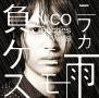 ニワカ雨ニモ負ケズ(A)(DVD付)