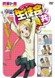 生徒会役員共 新OVA2