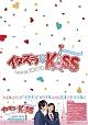 イタズラなKiss~Love in TOKYO <ディレクターズ・カット版>DVD-BOX1