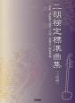 二胡 検定標準曲集 上級編 日本二胡振興会認定「全国二胡検定」制度準拠