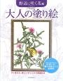 大人の塗り絵 野辺に咲く花編 すぐ塗れる、美しいオリジナル原画付き