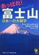 あっぱれ! 富士山 日本一の大雑学 例えば、富士山頂はなぜ静岡県でも山梨県でもないの?