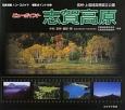 ビューポイント 志賀高原 信州・上信越高原国立公園 写真満載!コースガイド 撮影ポイント付き