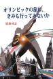 オリンピックの旅に、きみも行ってみないか ロンドン・オリンピック紀行