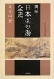 講座 日本茶の湯全史 中世 (1)