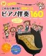 これなら弾ける!保育のうたピアノ伴奏160 保育園幼稚園の先生が選んだ人気曲・定番曲がいっぱい