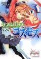 ダブルクロス THE 3RD EDITION リプレイ・コスモス 星のエトランゼ (1)