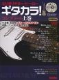 なりきりギター・ヒーロー ギタカラ!コンプリート(上) CD2枚付 Guitar Magazine 生演奏、高音質のギター・カラオケCDで手軽にバンド