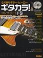 なりきりギター・ヒーロー ギタカラ!コンプリート(下) CD2枚付 Guitar Magazine 生演奏、高音質のギター・カラオケCDで手軽にバンド
