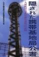 隠された携帯基地局公害 九州携帯電話中継塔裁判の記録