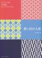 三枝成彰アレンジアルバム 青い目の人形 ピアノソロ/ピアノ連弾(2)
