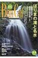 バンカル 2013夏 はりまの滝と名水 播磨が見える(88)