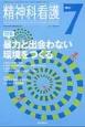 精神科看護 40-7 2013.7 特集:暴力と出会わない環境をつくる (250)