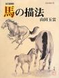 玉雲水墨画 馬の描法<改訂増補版> (9)