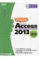 よくわかる Microsoft Access 2013 基礎