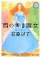 西の善き魔女 セラフィールドの少女(1)