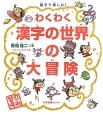 わくわく 漢字の世界の大冒険 親子で楽しむ!