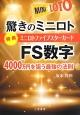 驚きのミニロト FS数字 MINI LOTO 4000万円を狙う最強の法則