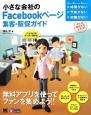 小さな会社のFacebookページ集客・販促ガイド 「いいね!」がガンガン集まる!