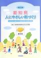 愛知県人にやさしい街づくり<改訂三版> 人にやさしい街づくりの推進に関する条例の解説