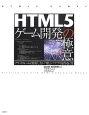 "HTML5ゲーム開発の極意 プラットフォームに依存しない""楽しい""アプリを作る"